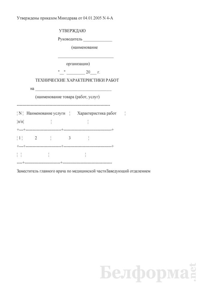 Технические характеристики работ для регистрации цен (тарифов) представляемые в Министерство здравоохранения Республики Беларусь. Страница 1