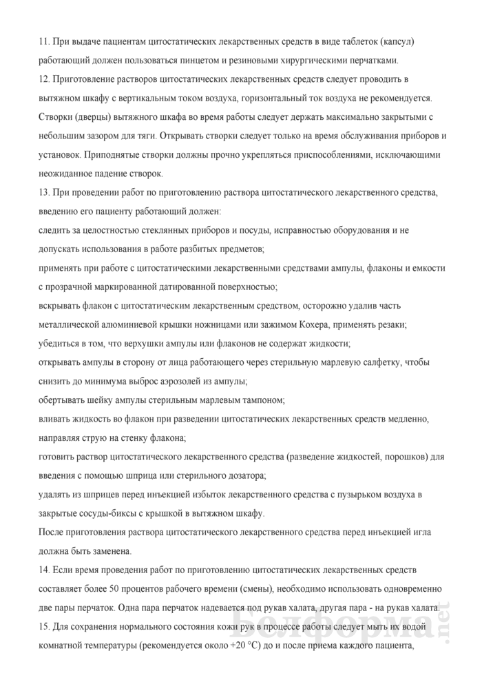 Типовая инструкция по охране труда при работе с цитостатическими лекарственными средствами. Страница 3
