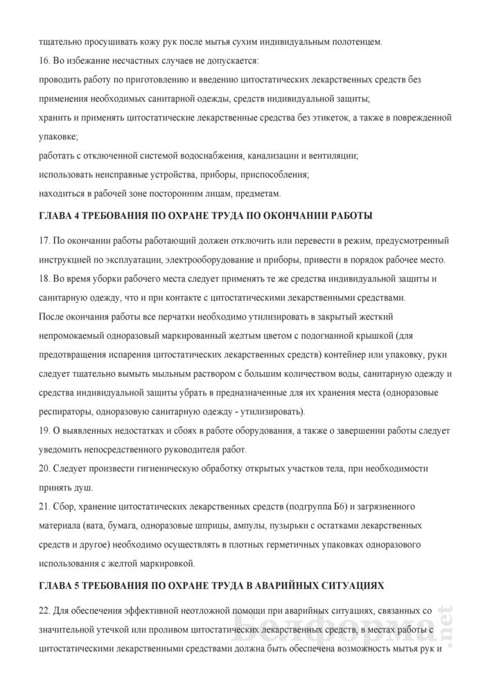 Типовая инструкция по охране труда при работе с цитостатическими лекарственными средствами. Страница 4