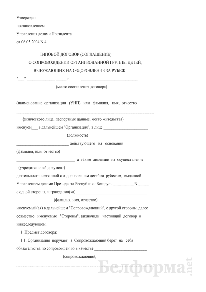 Типовой договор (соглашение) о сопровождении организованной группы детей, выезжающих на оздоровление за рубеж. Страница 1