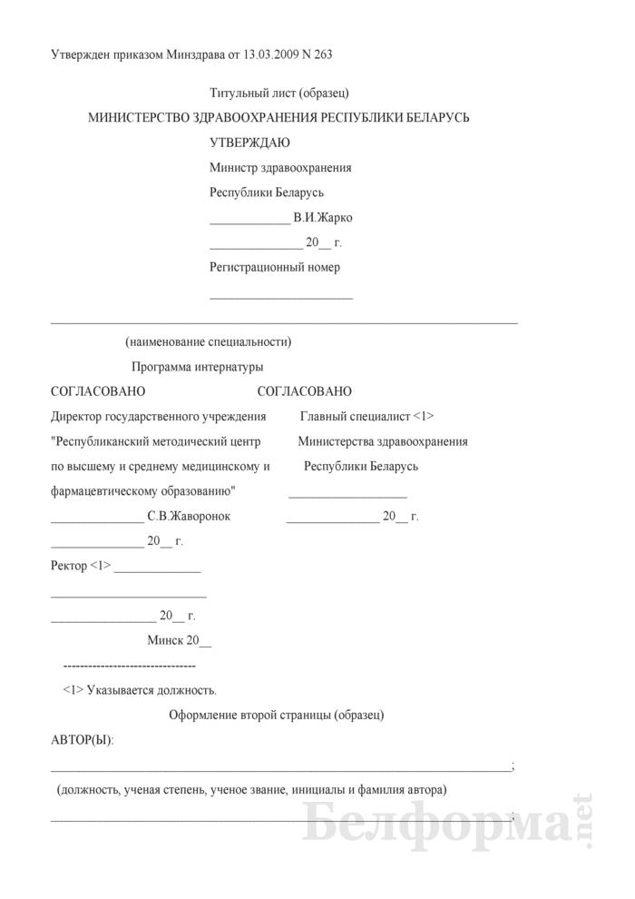Титульный лист и вторая страница рукописи программы интернатуры. Страница 1