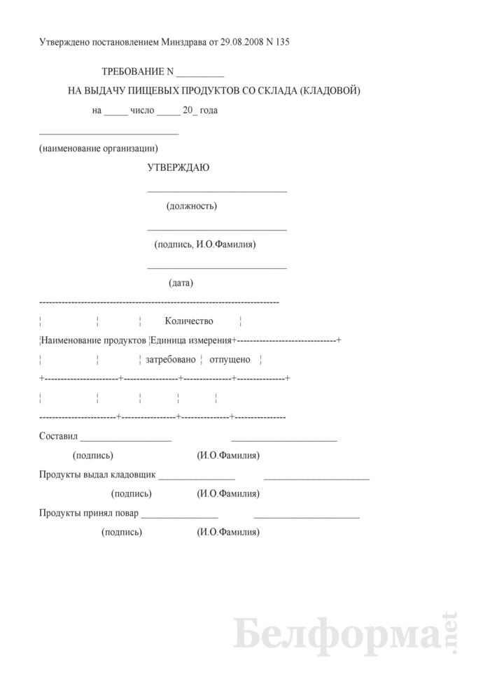 Требование на выдачу пищевых продуктов со склада (кладовой). Страница 1