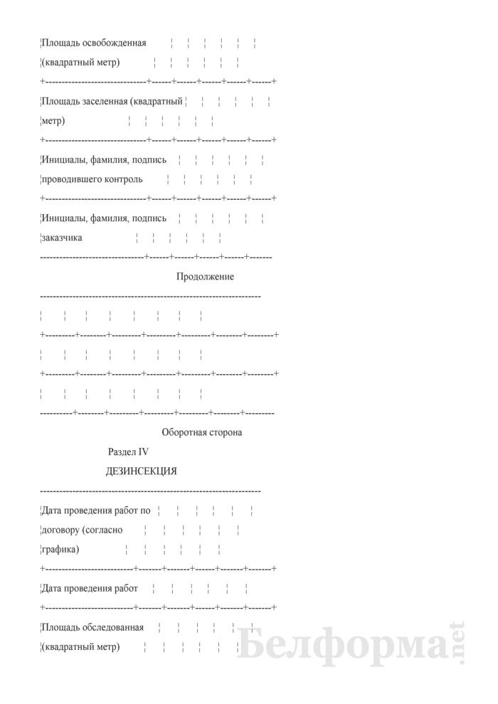 Учетно-контрольная карта объекта. Форма № 329/у. Страница 6