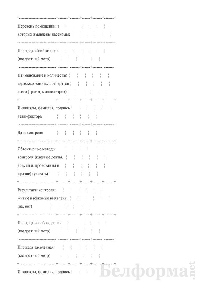 Учетно-контрольная карта объекта. Форма № 329/у. Страница 7