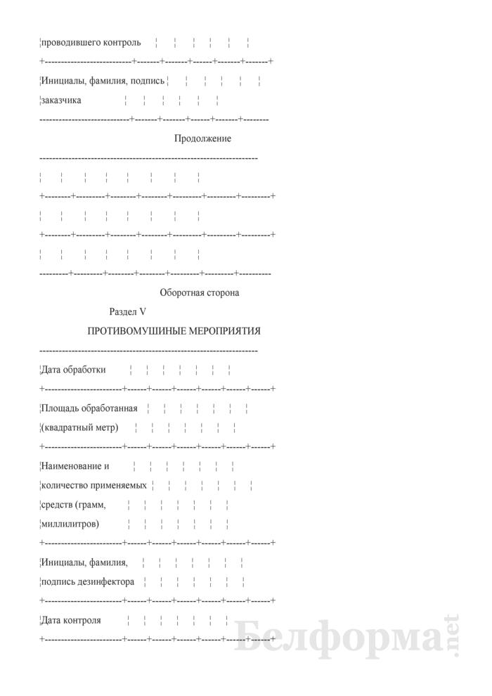 Учетно-контрольная карта объекта. Форма № 329/у. Страница 8
