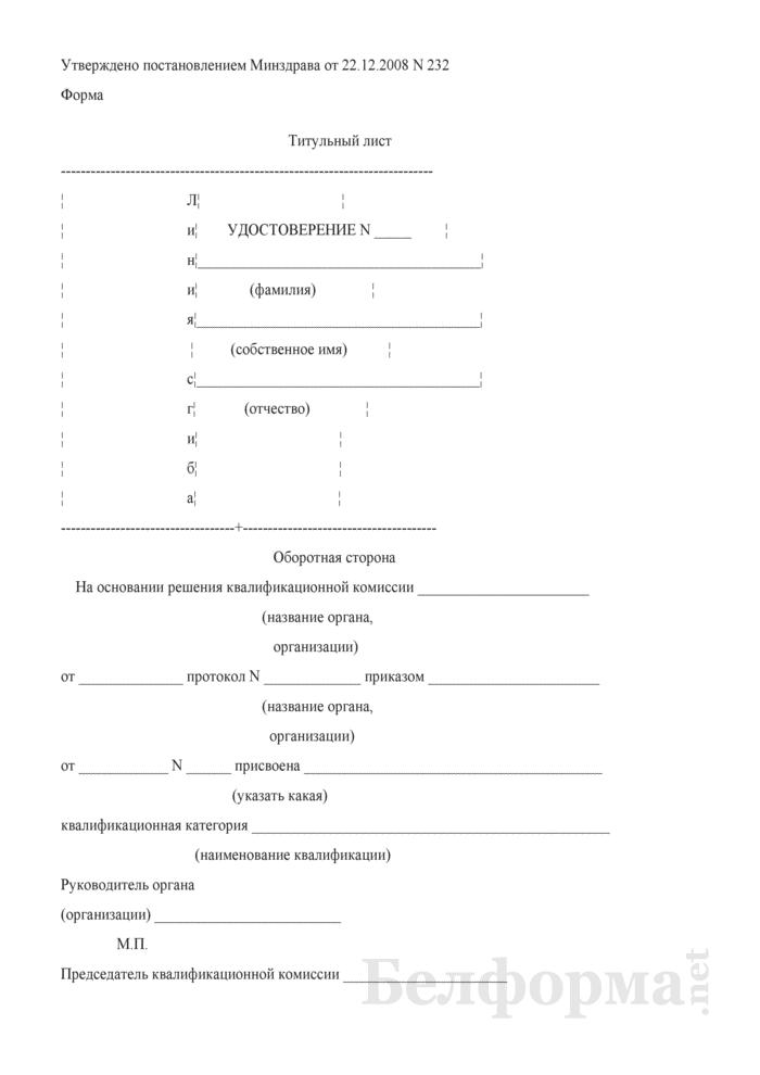 Удостоверение о присвоении квалификационной категории. Страница 1