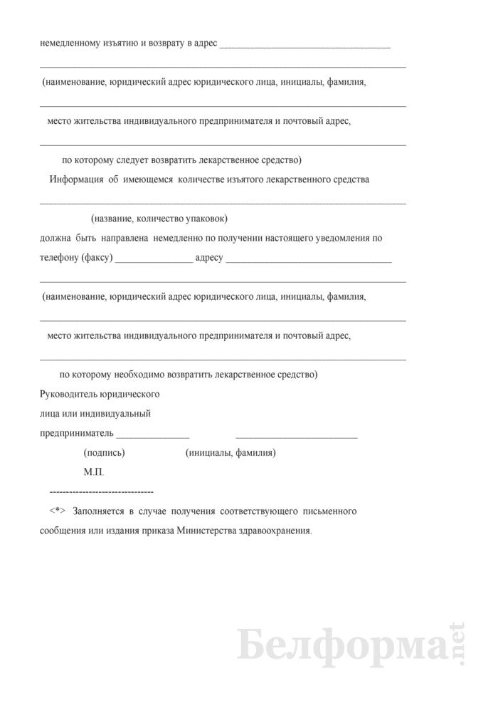Уведомление об изъятии из обращения лекарственного средства. Страница 2
