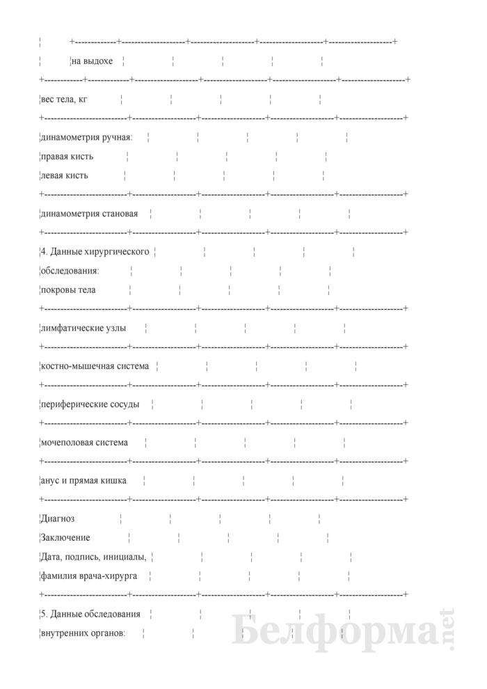 Вкладыш в медицинскую книжку водолаза (заполняется только врачами воинских частей и ВВК). Страница 2