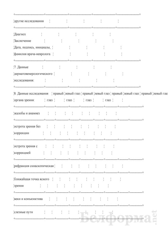 Вкладыш в медицинскую книжку водолаза (заполняется только врачами воинских частей и ВВК). Страница 5
