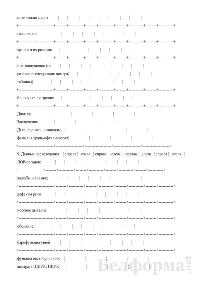 Вкладыш в медицинскую книжку водолаза (заполняется только врачами воинских частей и ВВК). Страница 6