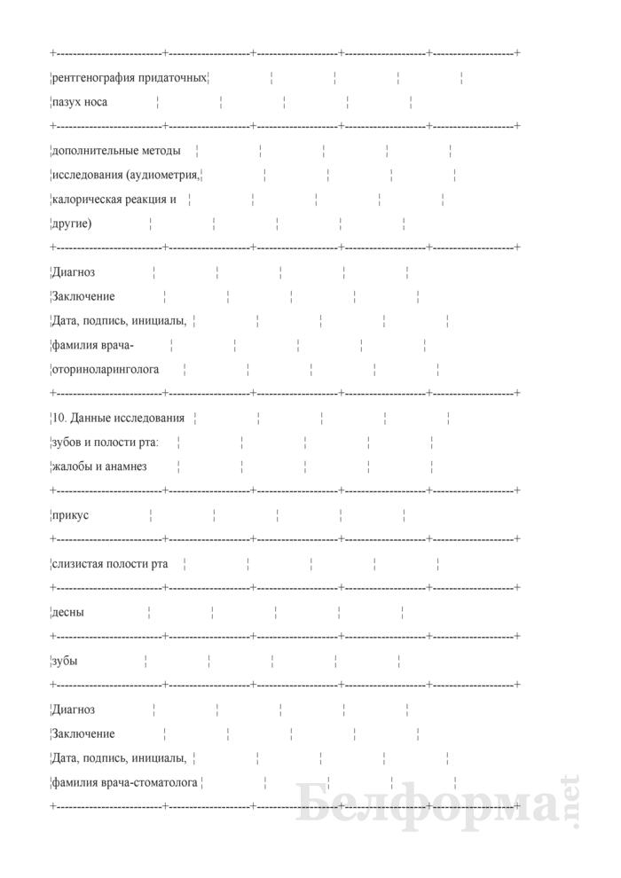 Вкладыш в медицинскую книжку водолаза (заполняется только врачами воинских частей и ВВК). Страница 7