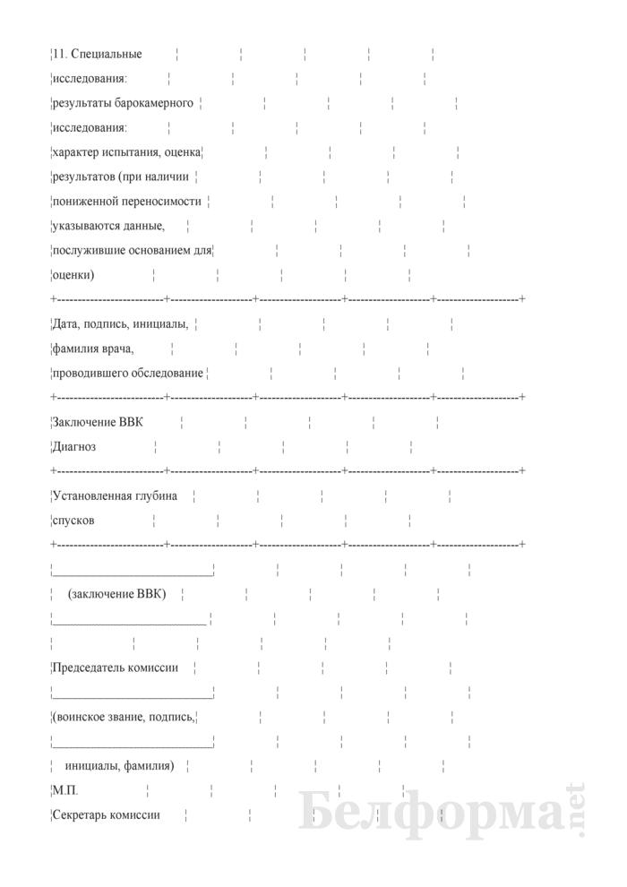 Вкладыш в медицинскую книжку водолаза (заполняется только врачами воинских частей и ВВК). Страница 8