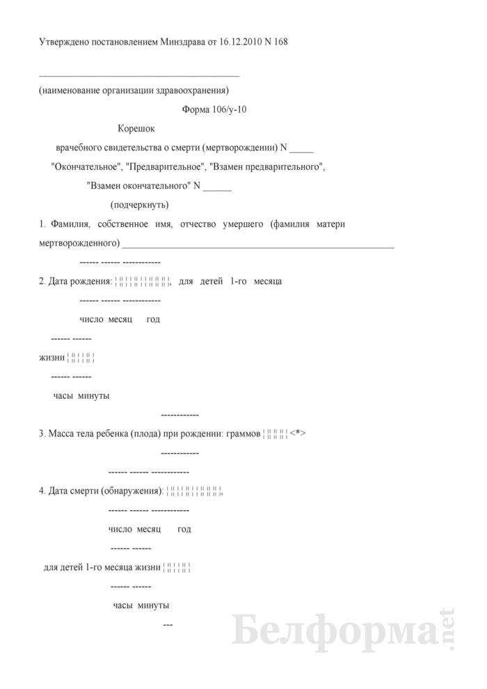 Врачебное свидетельство о смерти (мертворождении) (Форма 106/у-10). Страница 1