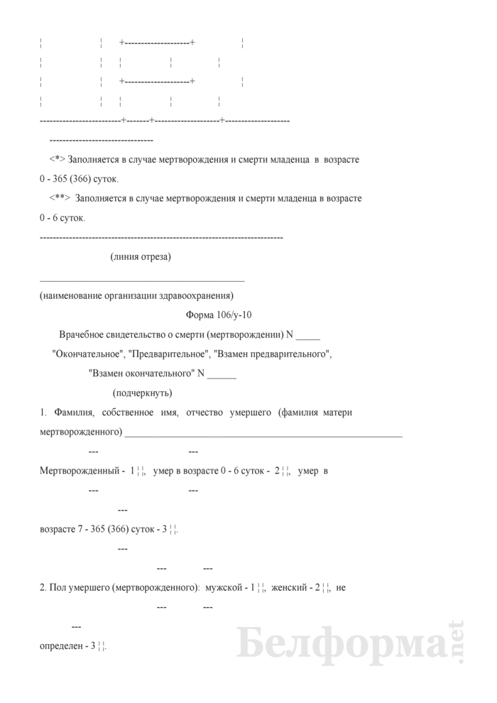 Врачебное свидетельство о смерти (мертворождении) (Форма 106/у-10). Страница 5