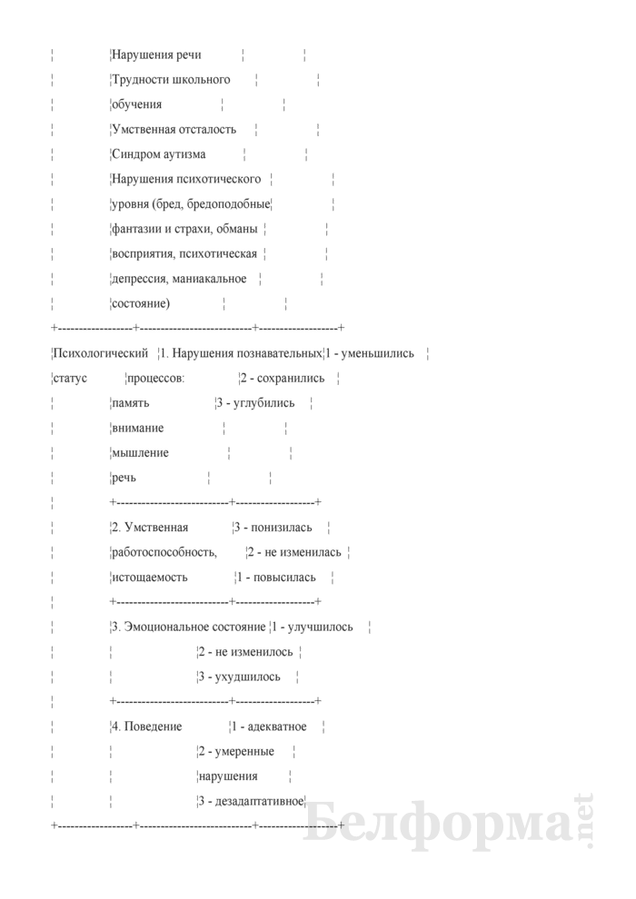 Заключительный протокол заседания мультидисциплинарной бригады. Страница 2