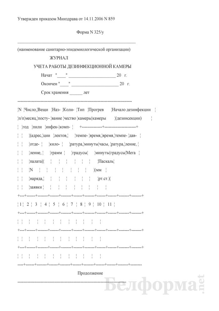 Журнал учета работы дезинфекционной камеры. Форма № 325/у. Страница 1