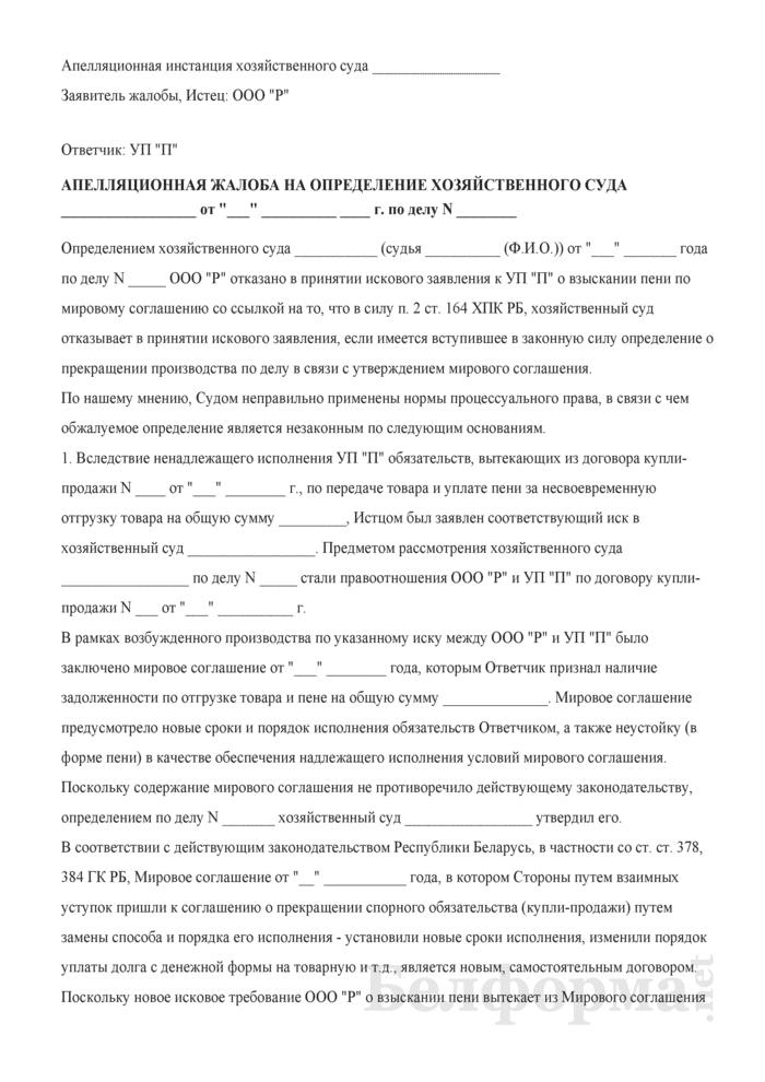 Апелляционная жалоба на определение хозяйственного суда. Страница 1