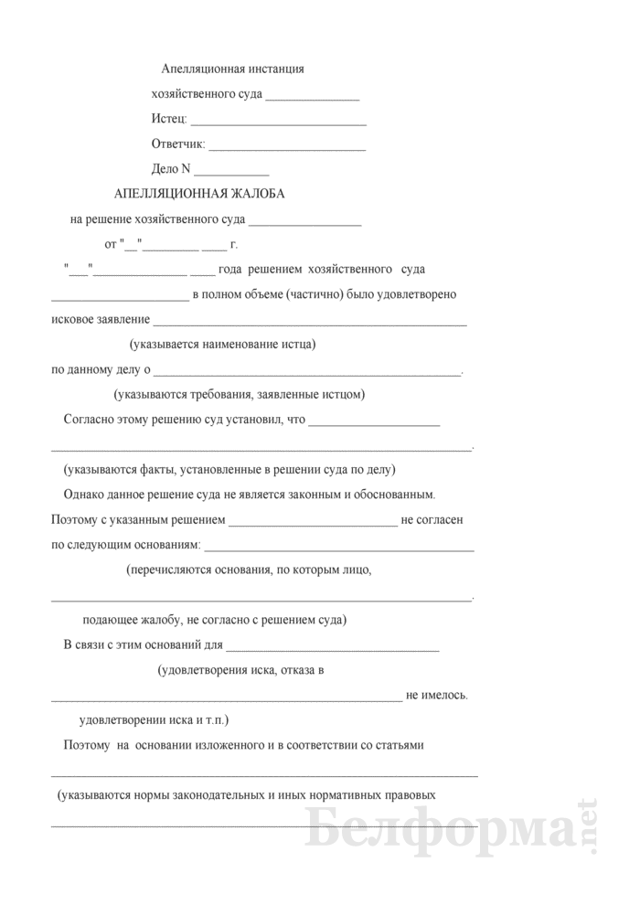 Апелляционная жалоба на решение хозяйственного суда. Страница 1