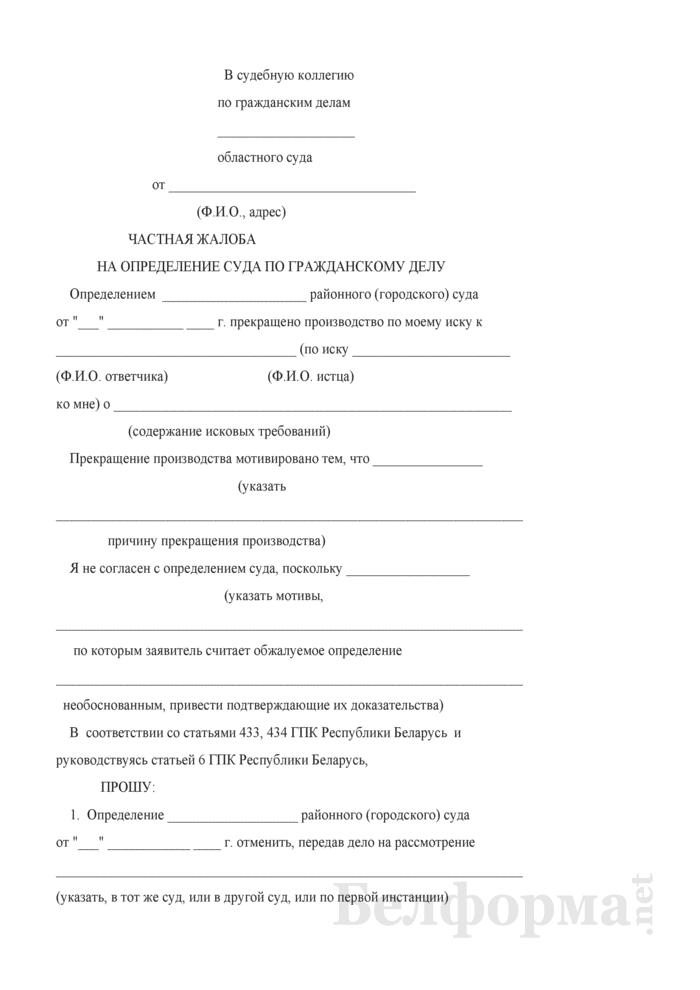 Частная жалоба на определение суда по гражданскому делу. Страница 1
