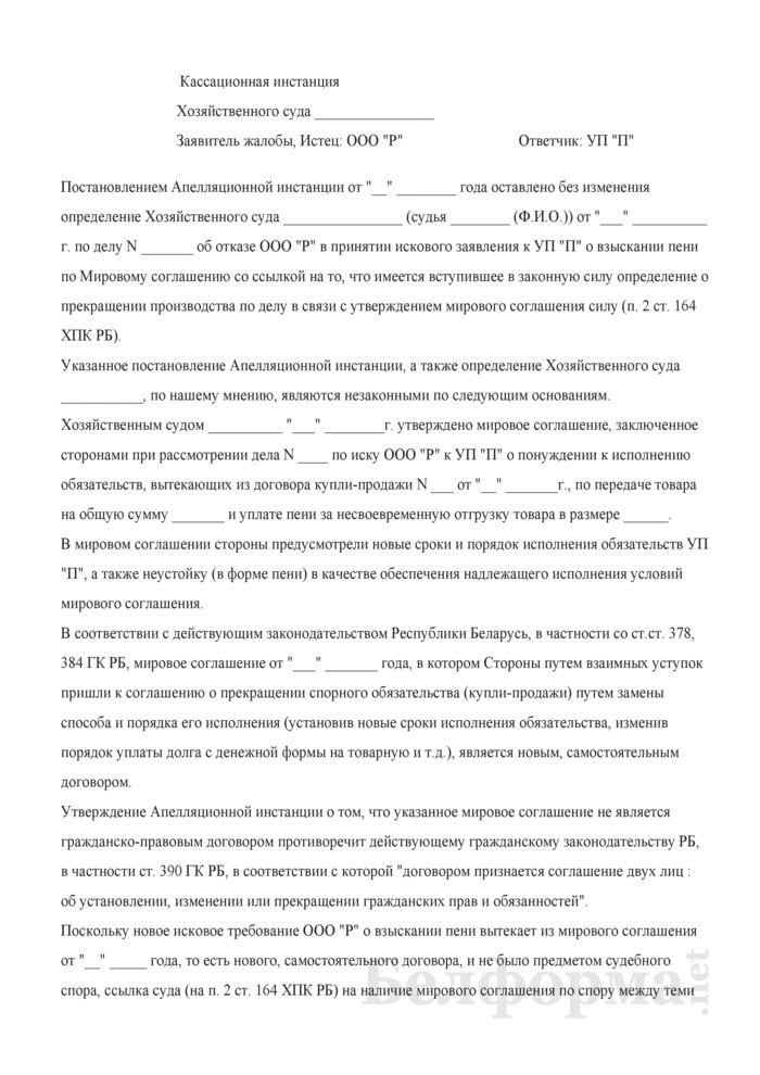 Кассационная жалоба на постановление Апелляционной инстанции Хозяйственного суда по делу и определение Хозяйственного суда по делу. Страница 1