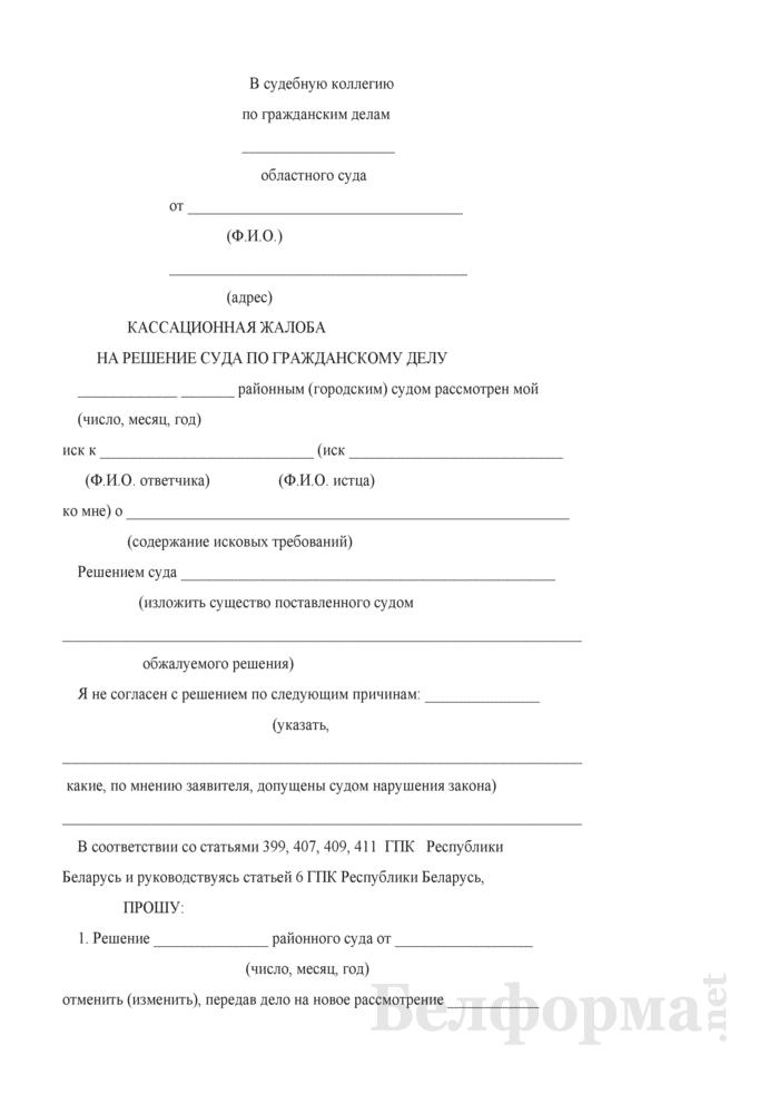 Кассационная жалоба на решение суда по гражданскому делу. Страница 1
