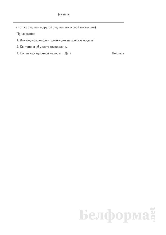 Кассационная жалоба на решение суда по гражданскому делу. Страница 2