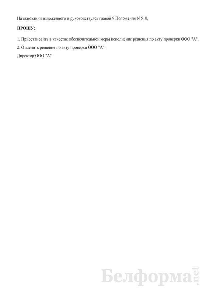 Образец жалобы на решение (предписание) по акту проверки. Страница 7