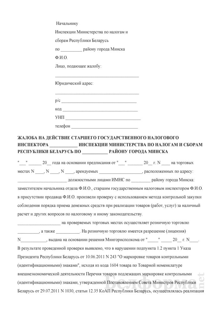 Жалоба на действие старшего государственного налогового инспектора. Страница 1