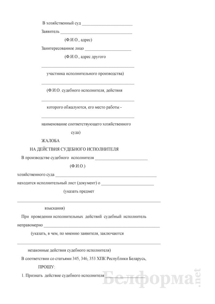Жалоба на действия судебного исполнителя. Страница 1