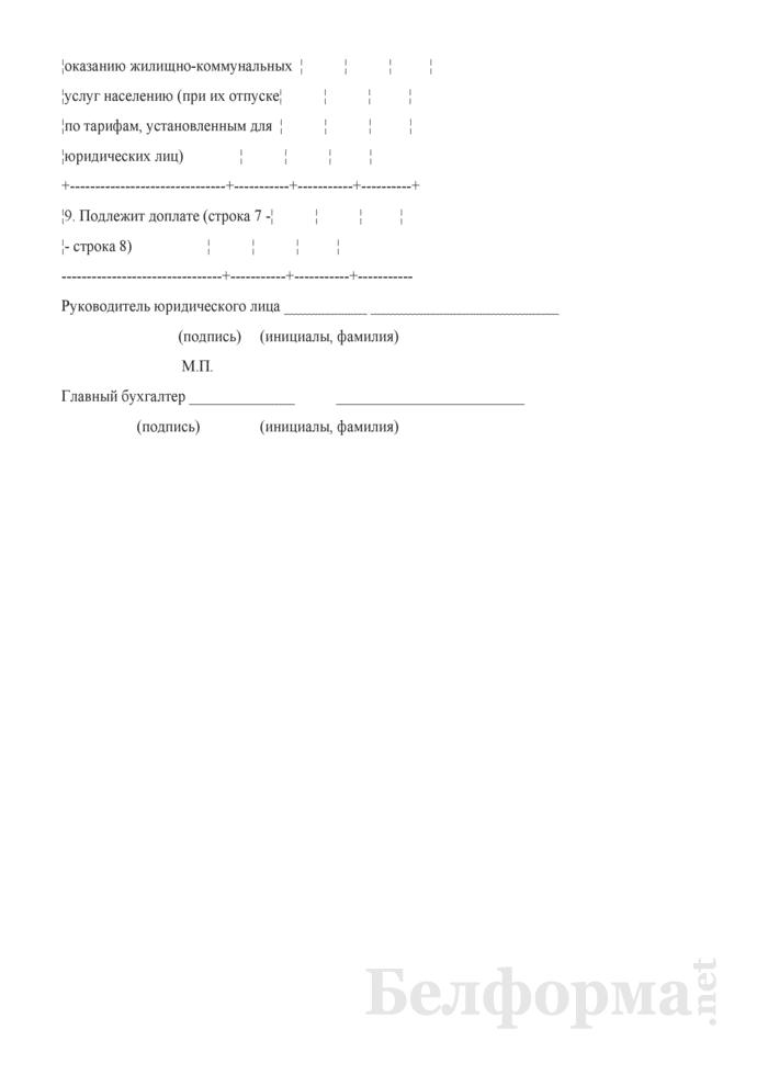 Типовая форма расчета потребности в получении бюджетных ассигнований, выделяемых на возмещение части затрат по оказанию жилищно-коммунальных услуг населению, проживающему в не обслуживаемом организациями жилищно-коммунального хозяйства жилищном фонде. Страница 5