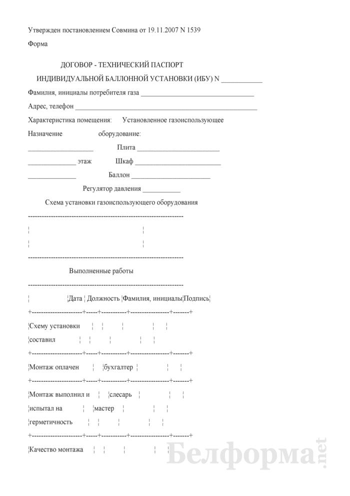 Договор - технический паспорт индивидуальной баллонной установки (ИБУ). Страница 1