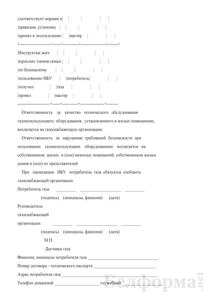 Договор - технический паспорт индивидуальной баллонной установки (ИБУ). Страница 2