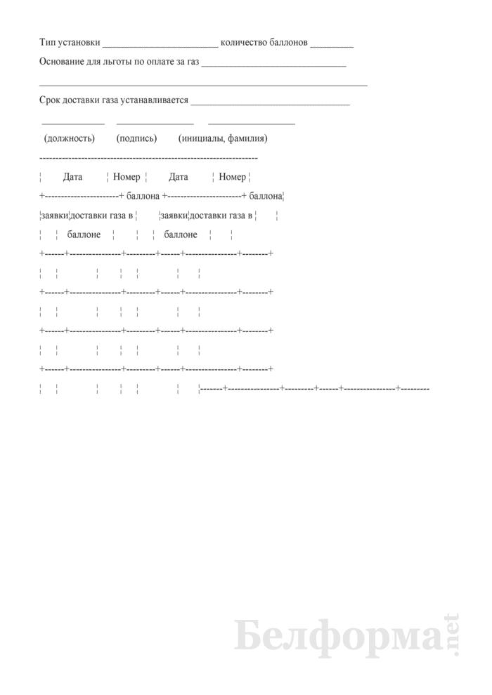 Договор - технический паспорт индивидуальной баллонной установки (ИБУ). Страница 3