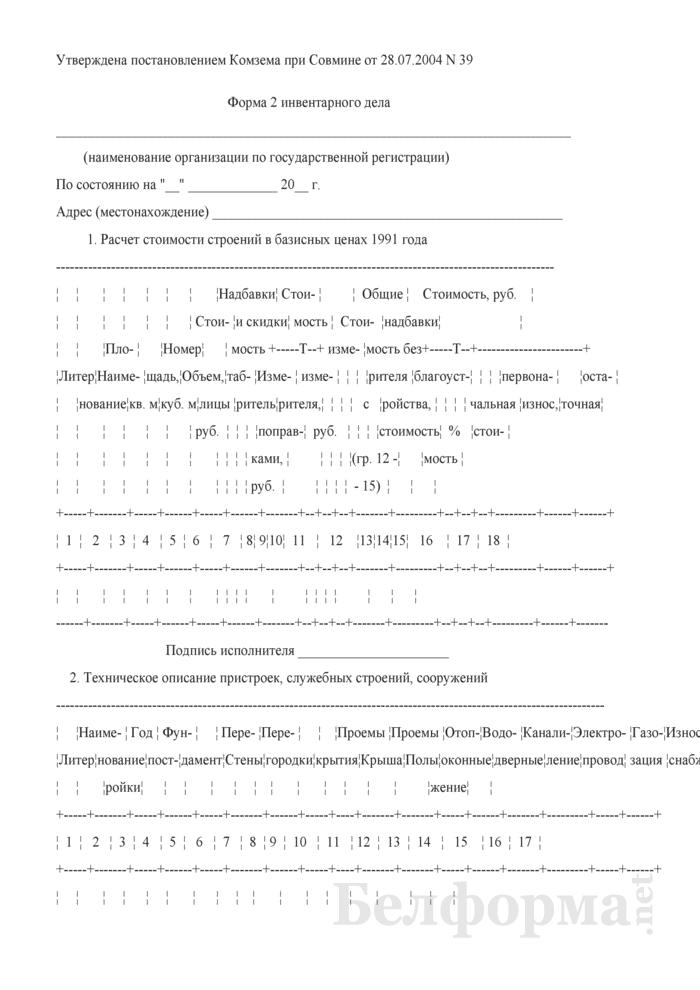 Форма 2 инвентарного дела. Страница 1