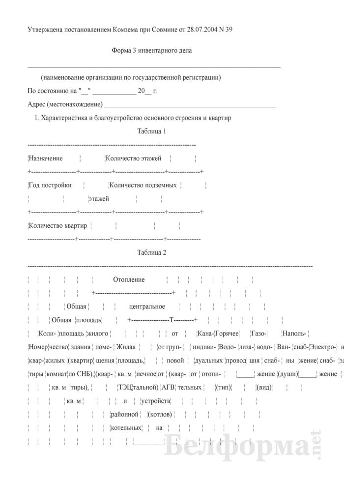 Форма 3 инвентарного дела. Страница 1