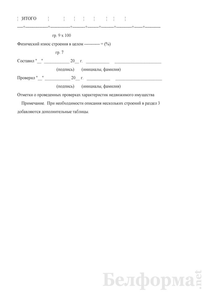 Форма 3 инвентарного дела. Страница 4