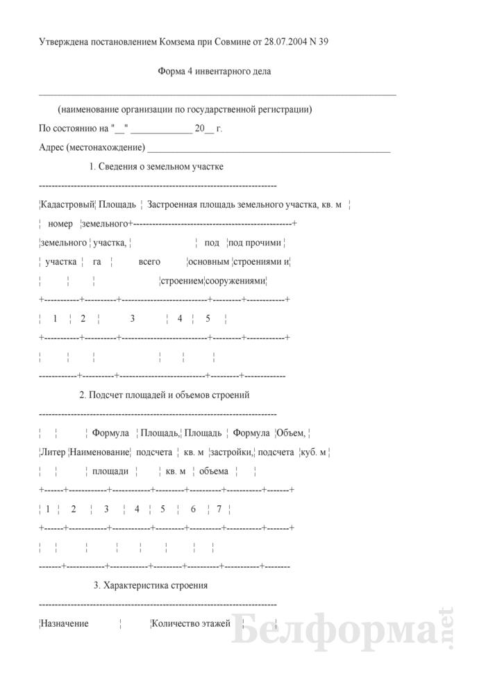 Форма 4 инвентарного дела. Страница 1