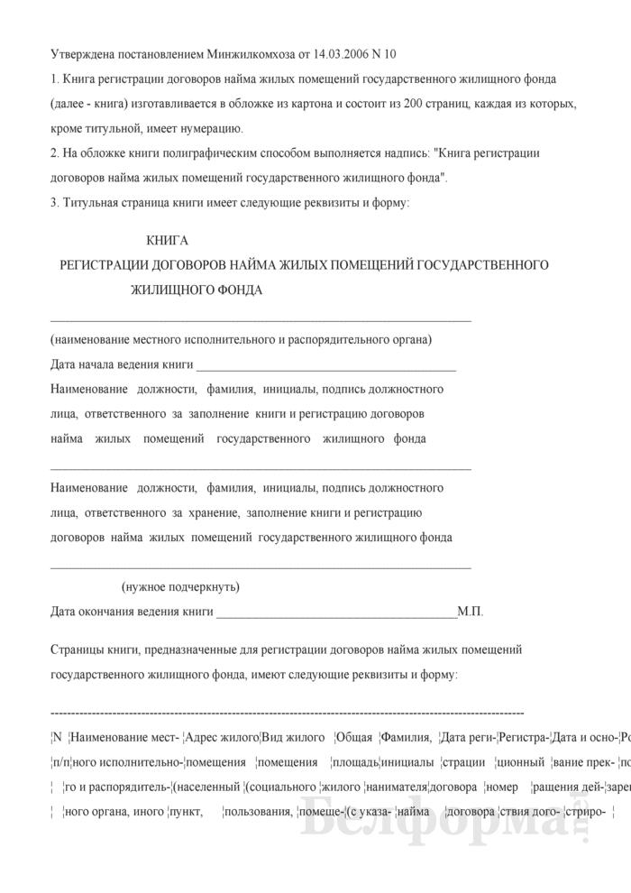 Форма книги регистрации договоров найма жилых помещений государственного жилищного фонда. Страница 1