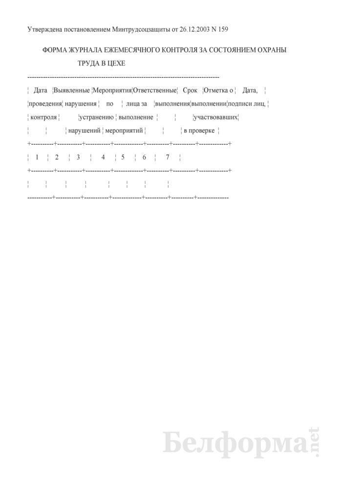 Форма журнала ежемесячного контроля за состоянием охраны труда в цехе. Страница 1