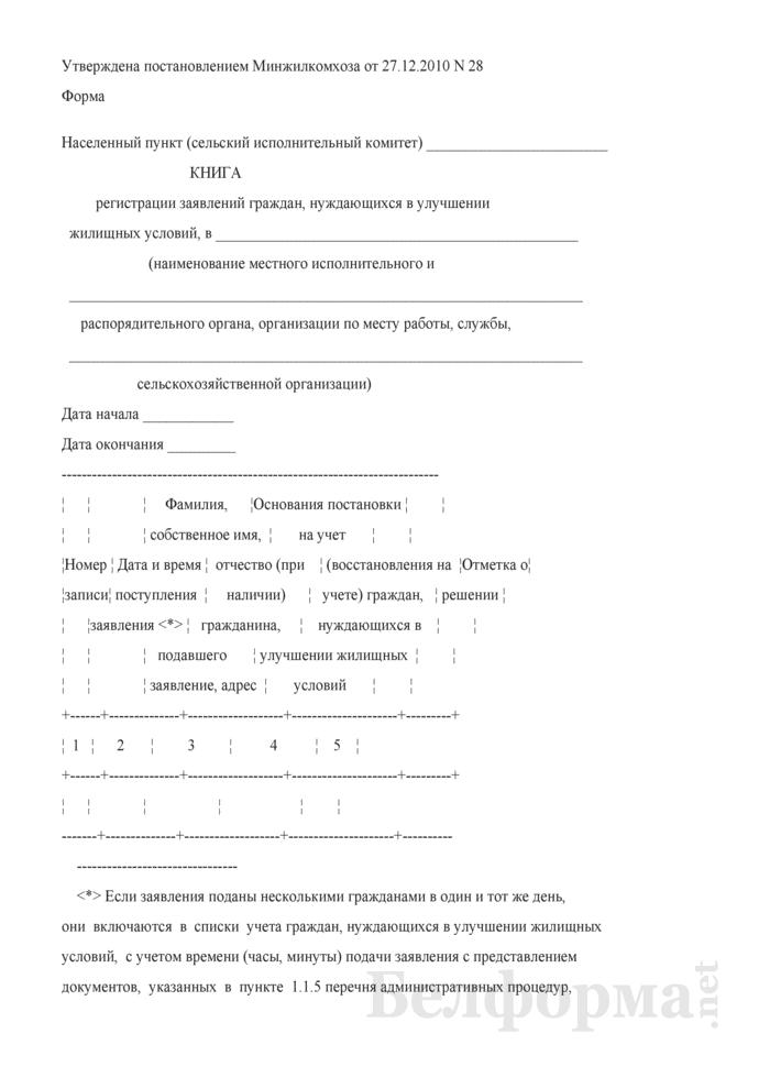 Книга регистрации заявлений граждан, нуждающихся в улучшении жилищных условий. Страница 1