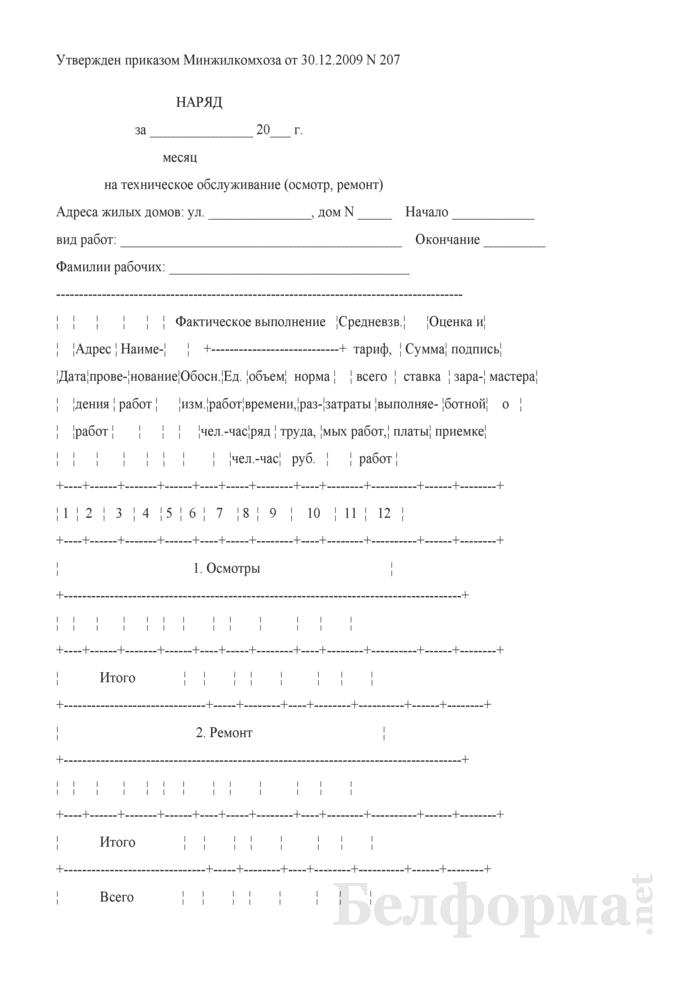 Наряд на техническое обслуживание (осмотр, ремонт). Страница 1