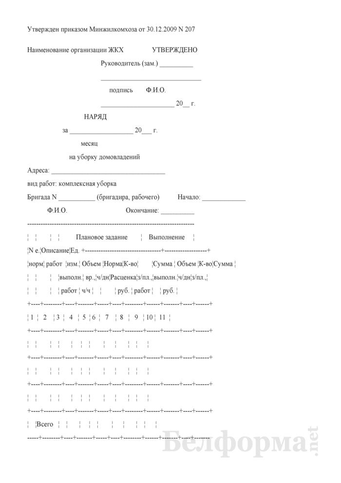 форма бланка наряд-задания в жкх для дворника