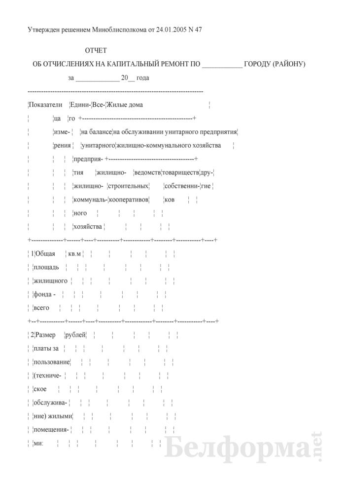 Отчет об отчислениях на капитальный ремонт. Страница 1