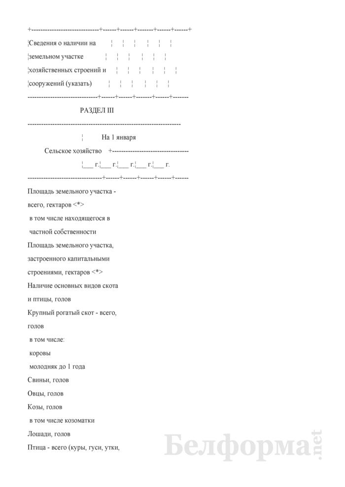 Похозяйственная книга. Форма № 1. Страница 5