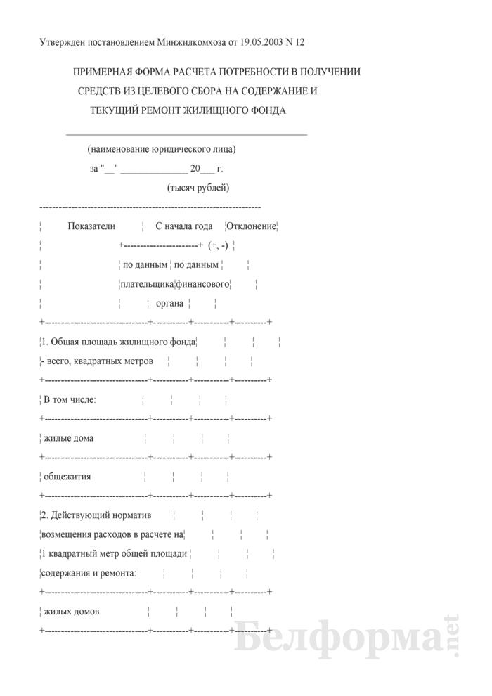 Примерная форма расчета потребности в получении средств из целевого сбора на содержание и текущий ремонт жилищного фонда. Страница 1