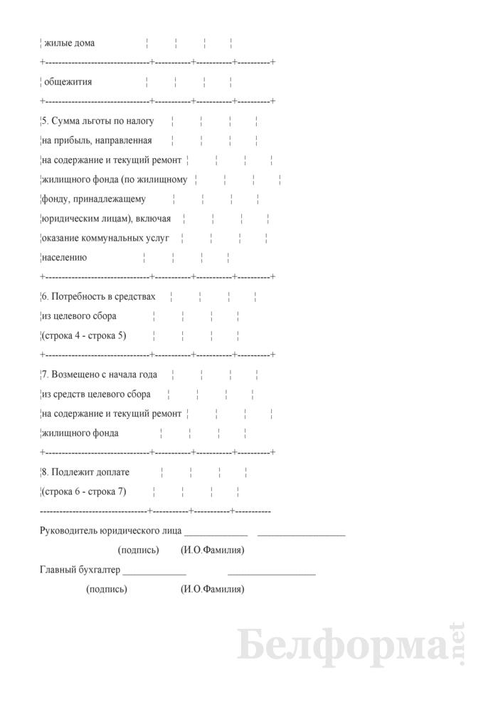 Примерная форма расчета потребности в получении средств из целевого сбора на содержание и текущий ремонт жилищного фонда. Страница 4
