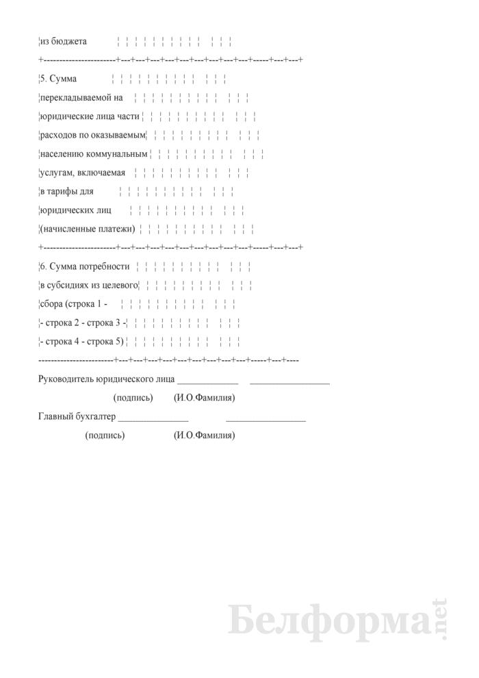 Примерная форма расчета потребности в субсидиях из целевого сбора на возмещение части затрат, связанных с оказанием коммунальных услуг населению, вместо их перекладывания на юридические лица. Страница 2