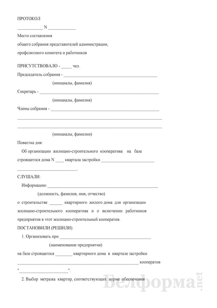 образец протокол общего профсоюзного собрания - фото 10