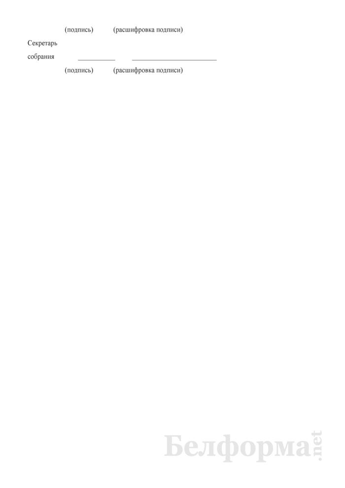 Протокол общего собрания работников, обеспечиваемых жилой площадью в доме жилищно-строительного кооператива, представителей администрации и профсоюзного комитета предприятия. Страница 2