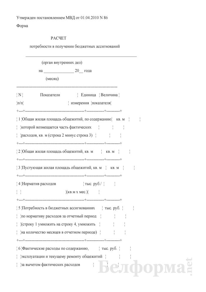 Расчет потребности в получении бюджетных ассигнований. Страница 1